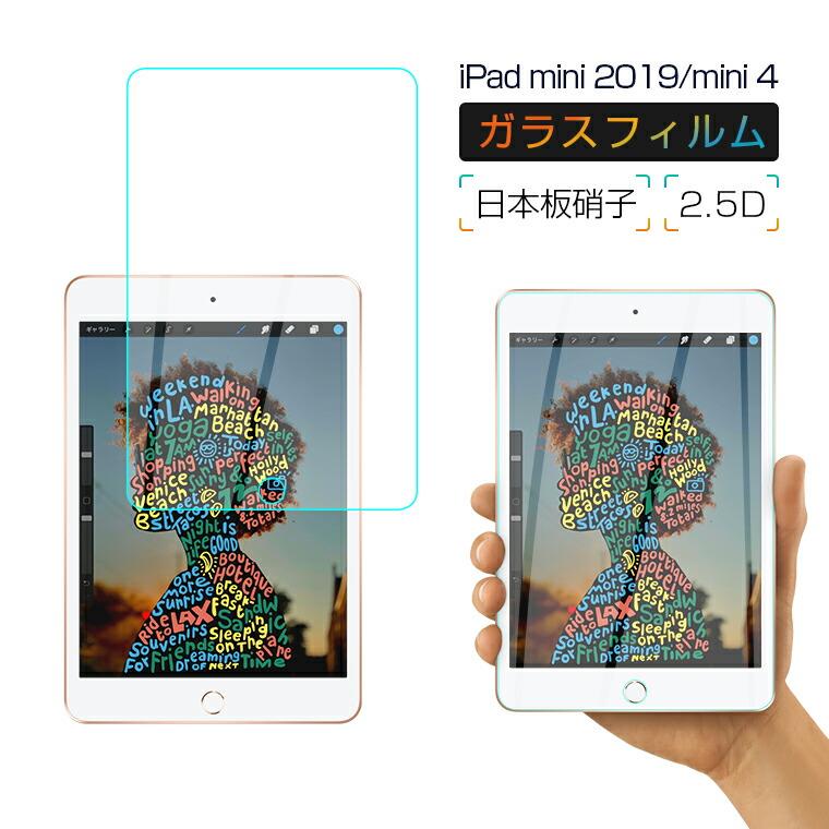iPad mini5 2019 アイパッド ミニ 4 専用液晶フィルム