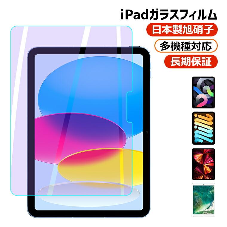 iPad Air 3 ガラスフィルム
