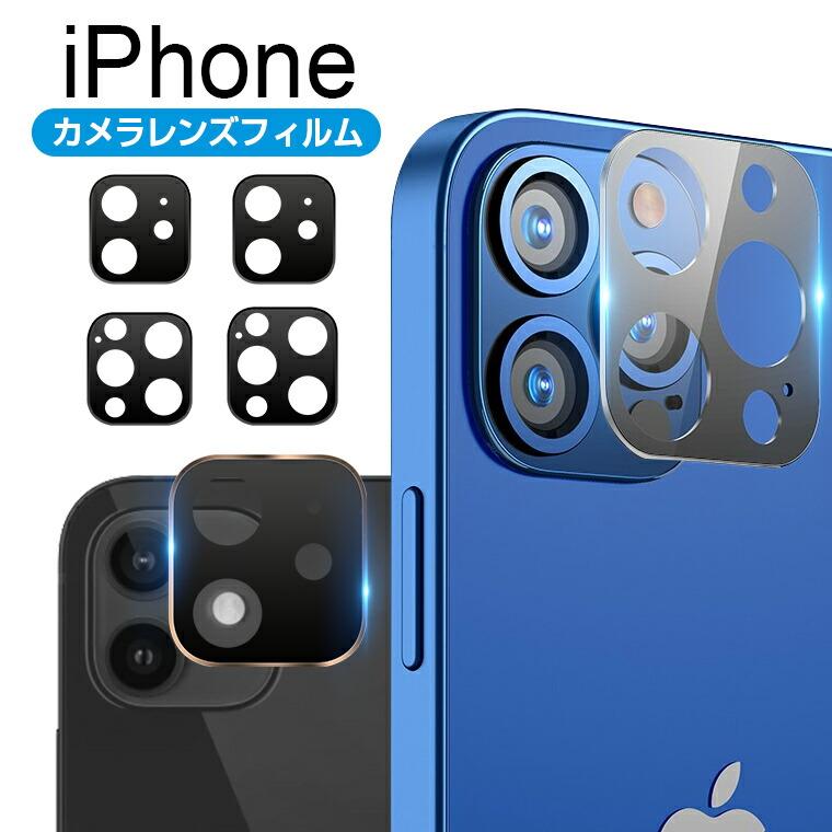 iPhone カメラガラスフィルム