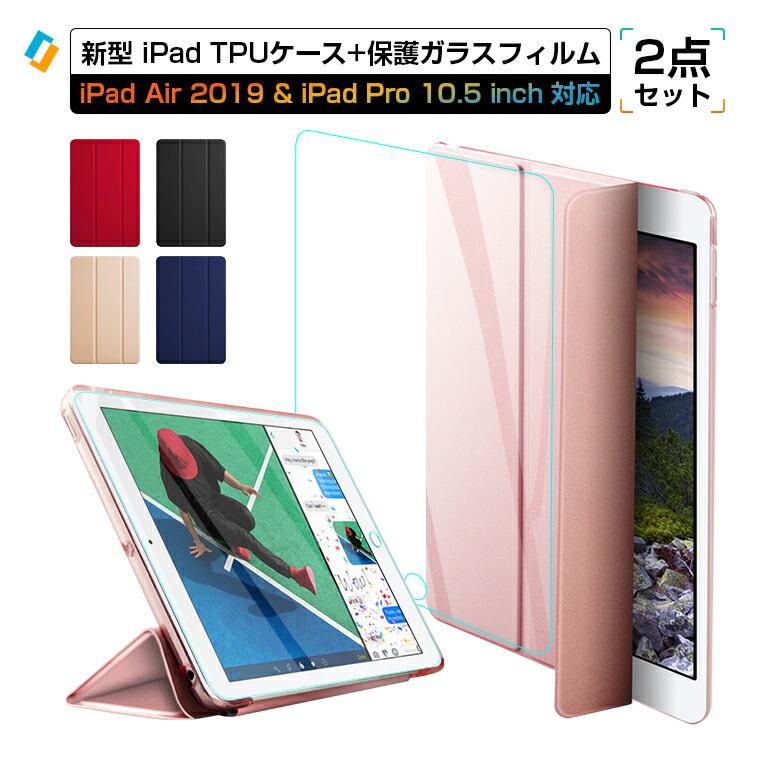 2018 iPadケース