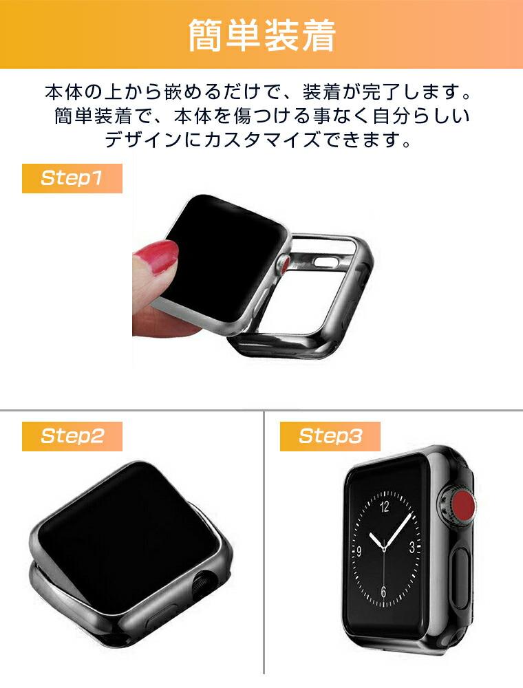 Apple Watch 40mm 保護ケース