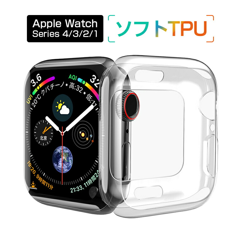 Apple Watch Series 4/3/2/1 ケース