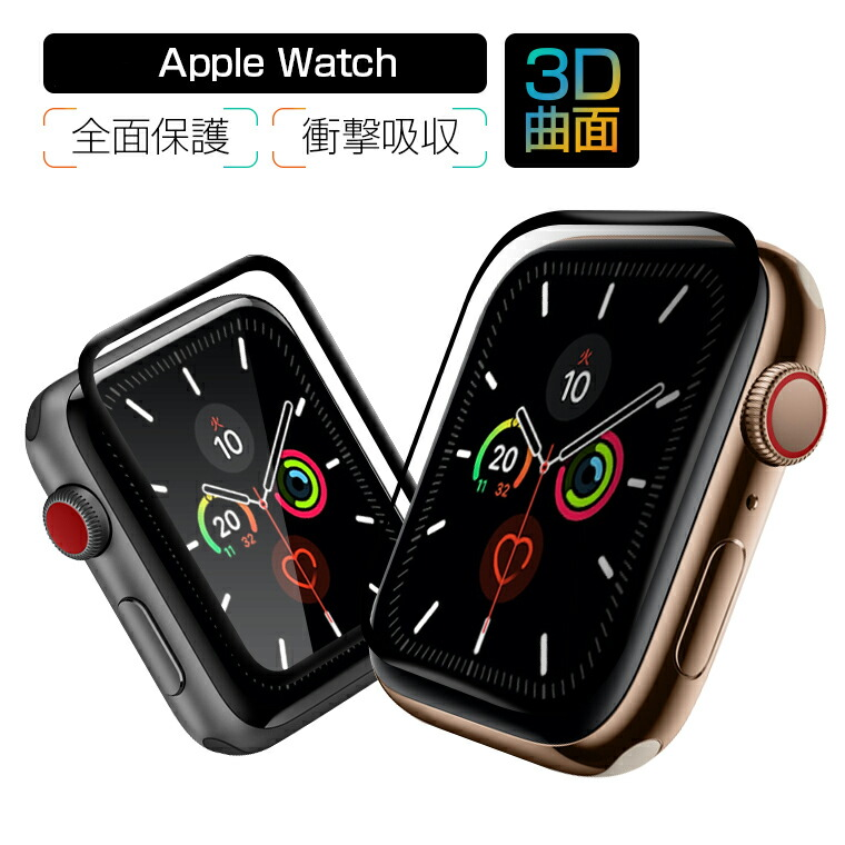 Apple Watch Series 3/2/1 全面保護フィルム