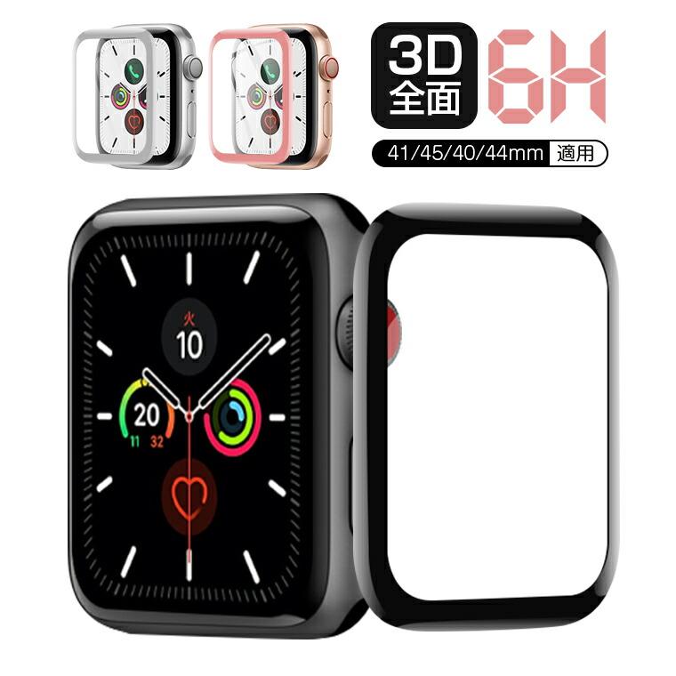 Apple Watch 4/3/2/1 ガラスフィルム