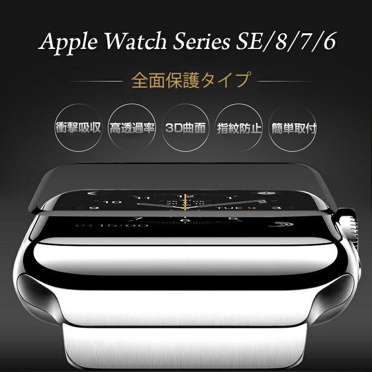 Apple Watch Series 3 液晶保護フィルム ガラス