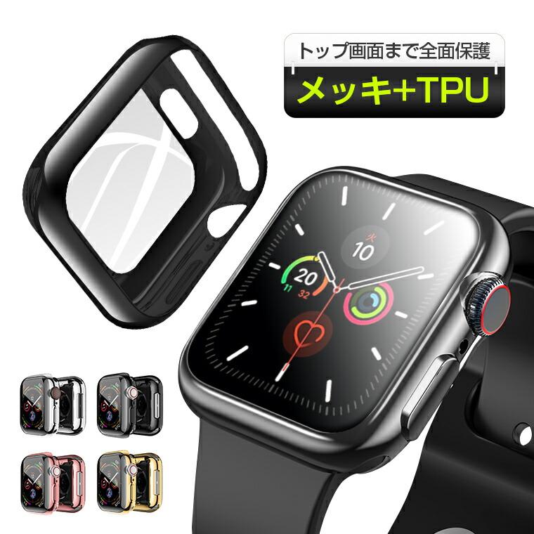 Apple Watch 4/3/2/1 ケース