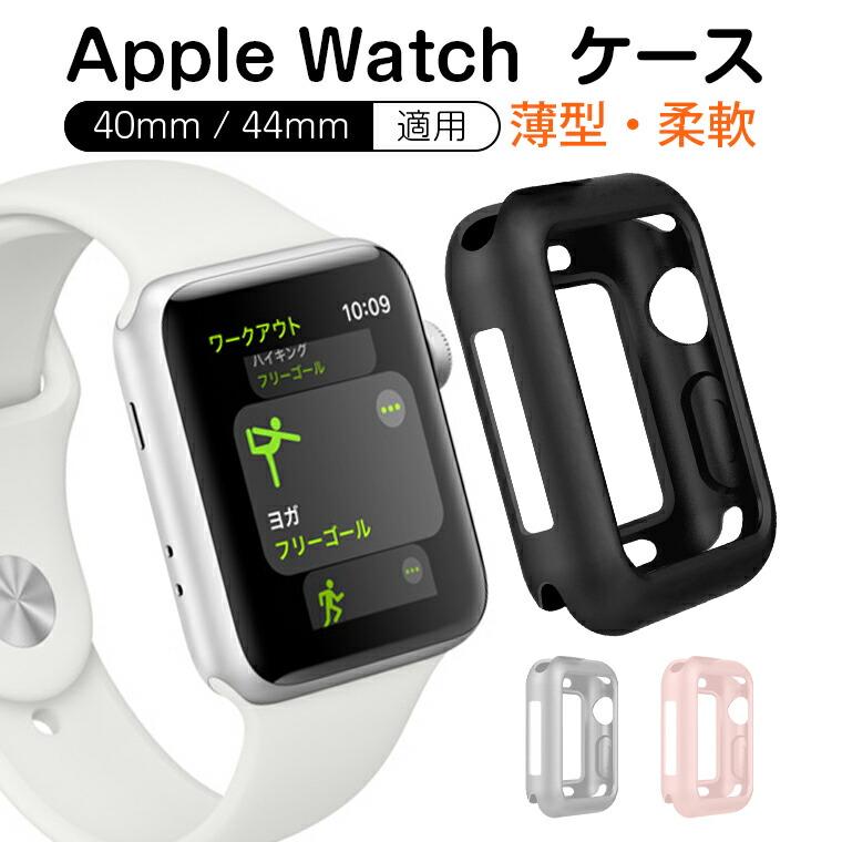 Apple Watch Series 4 ケース