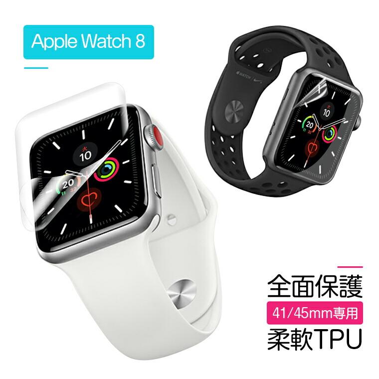 Apple Watch フィルム