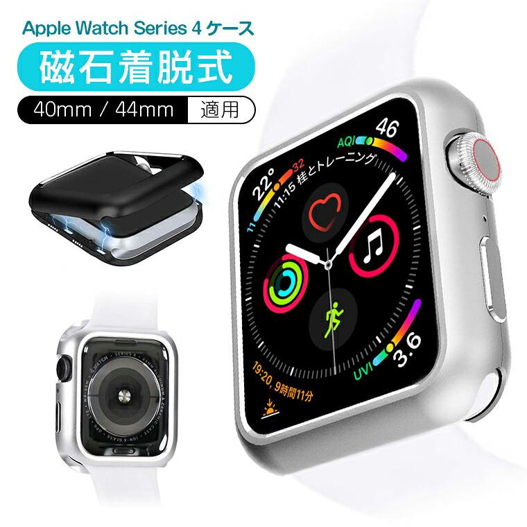 Apple Watch 4 ケース マグネット