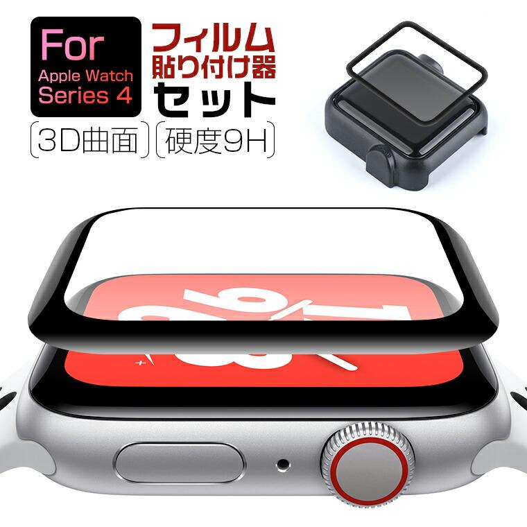 【フィルム+貼り付け器セット】Apple Watch Series 4 フィルム