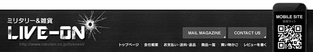 ミリタリー&雑貨  LIVE-ON