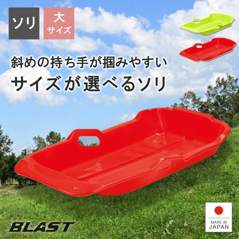 スノーボートBLAST(大)