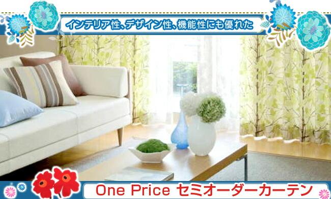 One Price セミオーダーカーテン