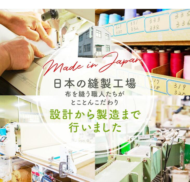 日本の縫製工場 設計から製造まで行いました