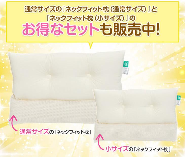 ネックフィット枕通常サイズと小サイズのお得なセットも販売中!