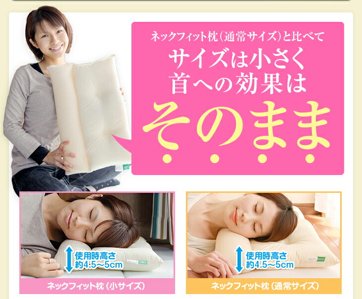 ネックフィット枕通常サイズとの比較、通常サイズの詳細