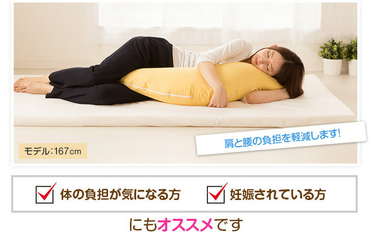 肩と腰の負担を軽減します