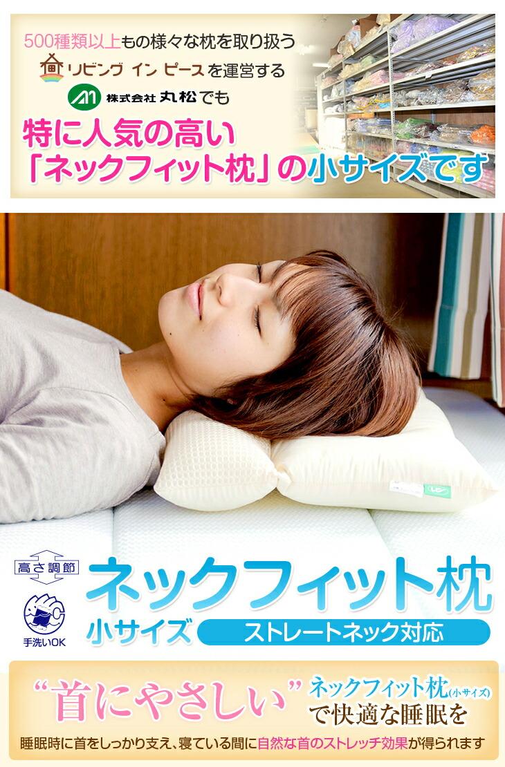 人気のネックフィット枕 小サイズ