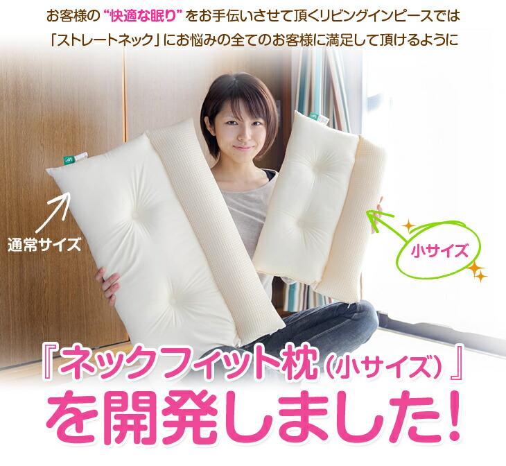 ネックフィット枕小サイズを開発しました