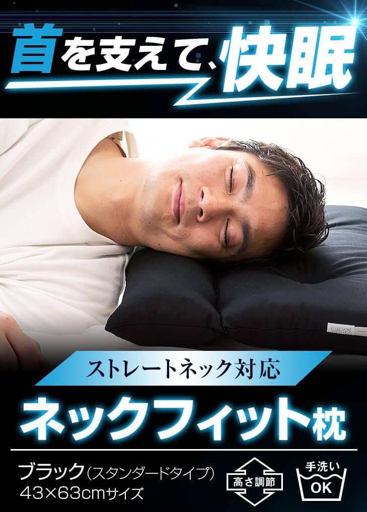 《送料無料》ストレートネック対応ネックフィット枕  ストレートネックの原因である首の歪みを緩和するストレートネック対応の高さ調節できる洗えるネックフィット枕です