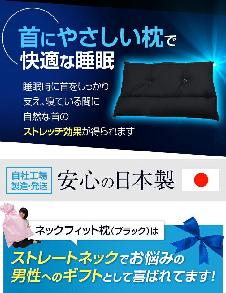 ストレートネック対応ネックフィット枕  男性用 ブラック  5,200円 手洗いOK 高さ調節できる 43 63