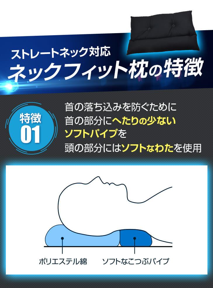 ストレートネック対応ネックフィット枕 ブラックはストレートネックでお悩みの男性へのギフトとして喜ばれています