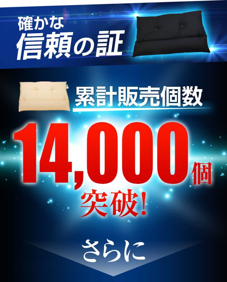 確かな信頼の証 ストレートネック対応ネックフィット枕は累計販売個数14,000個突破