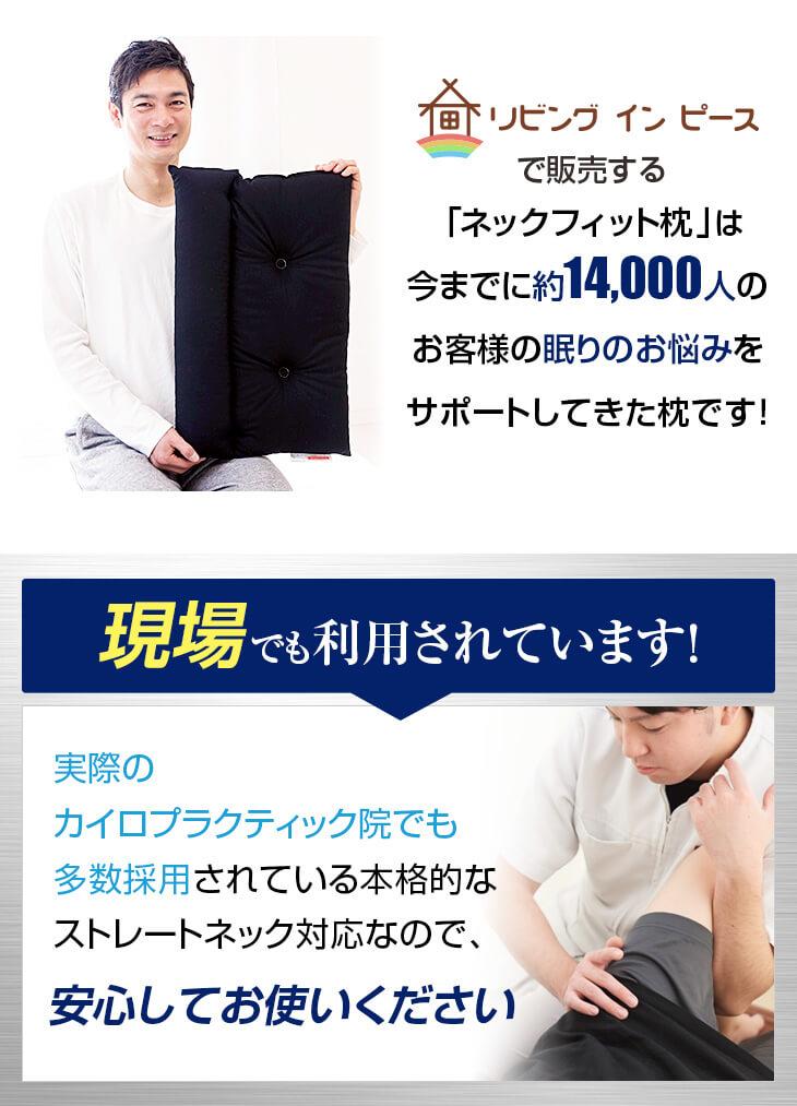 リビングインピースのストレートネック対応ネックフィット枕は今までに14,000人の眠りのお悩みをサポート カイロプラクティック院でも使用