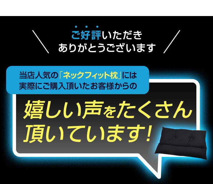 ストレートネック対応ネックフィット枕はお客様からたくさんの嬉しいお声をいただいております