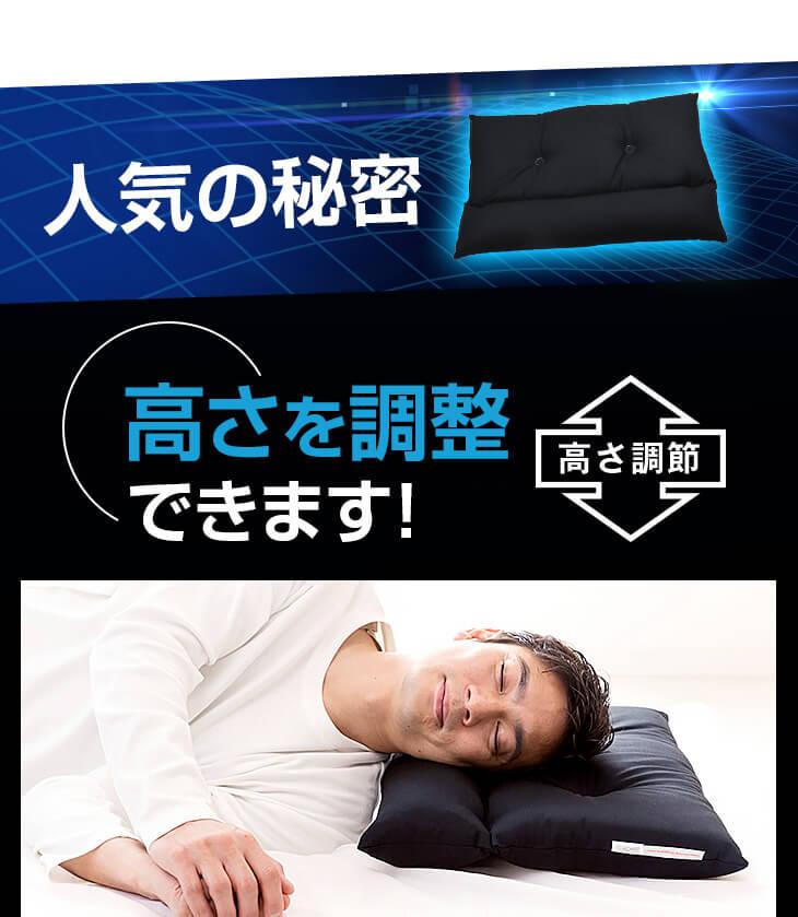 ストレートネック対応ネックフィット枕ブラックの人気の秘密 ネックフィット枕ブラックは高さ調節できます