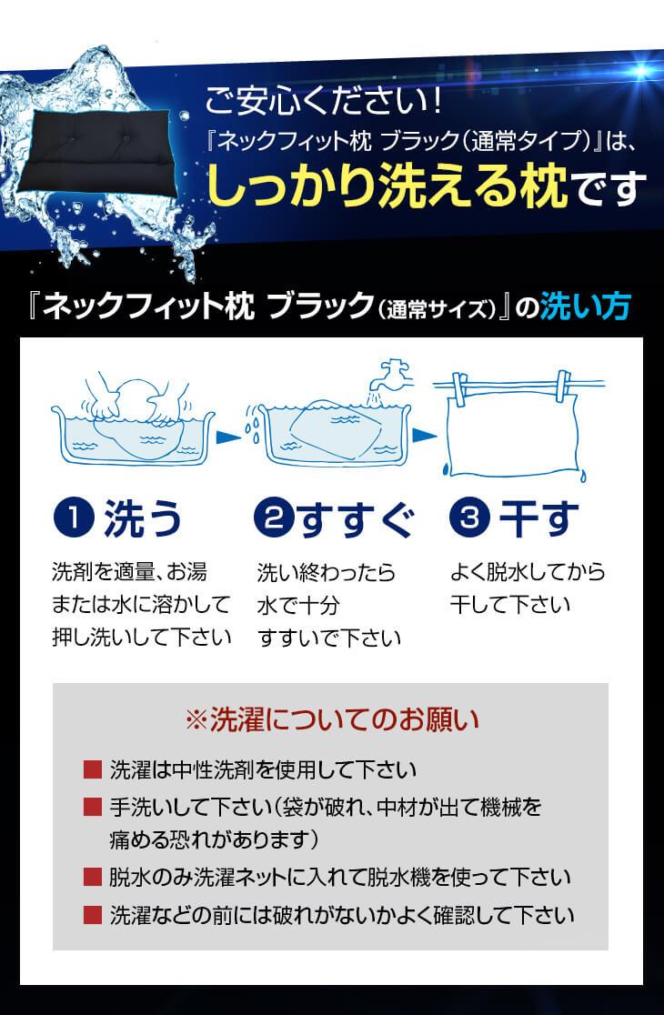 手洗いOK 洗えるストレートネック対応の枕ブラック