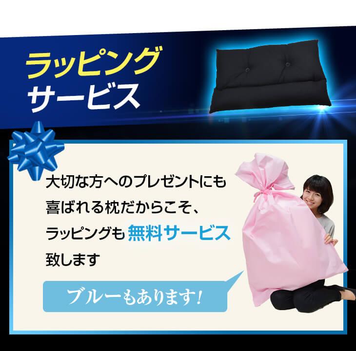 ストレートネック対応ネックフィット枕ブラックは無料のラッピングサービスがあります