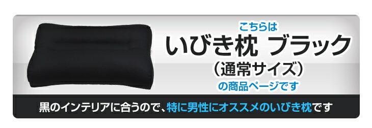 こちらは、いびき枕ブラック(通常サイズ)の商品ページです