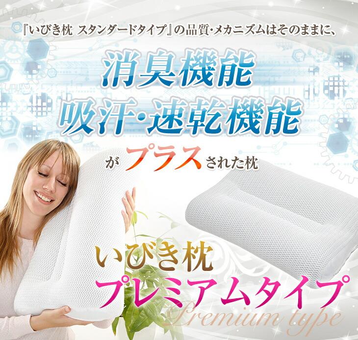消臭機能、吸汗・速乾機能がプラスされた枕 いびき枕 プレミアムタイプ