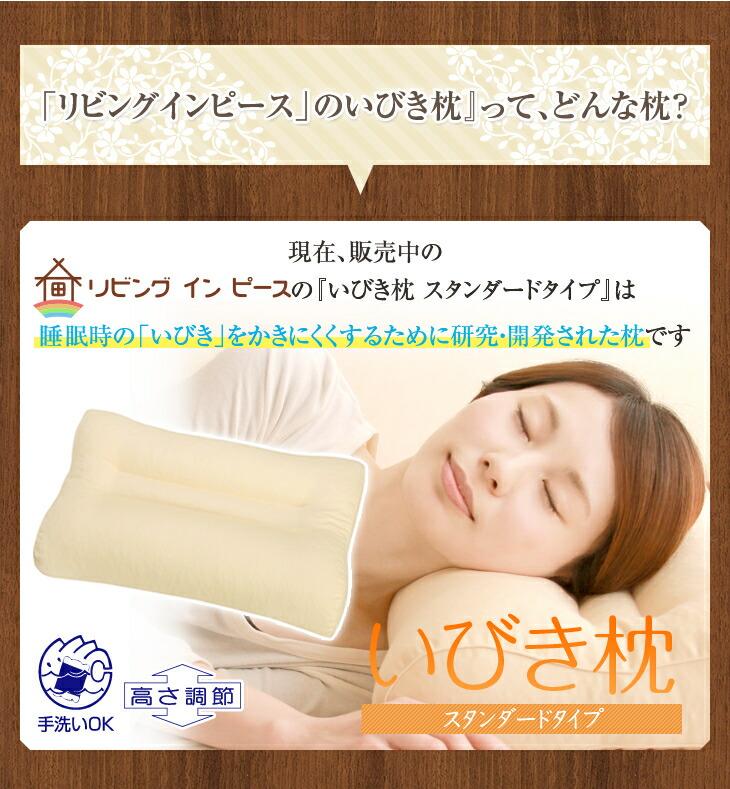 リビングインピースのいびき枕ってどんな枕?