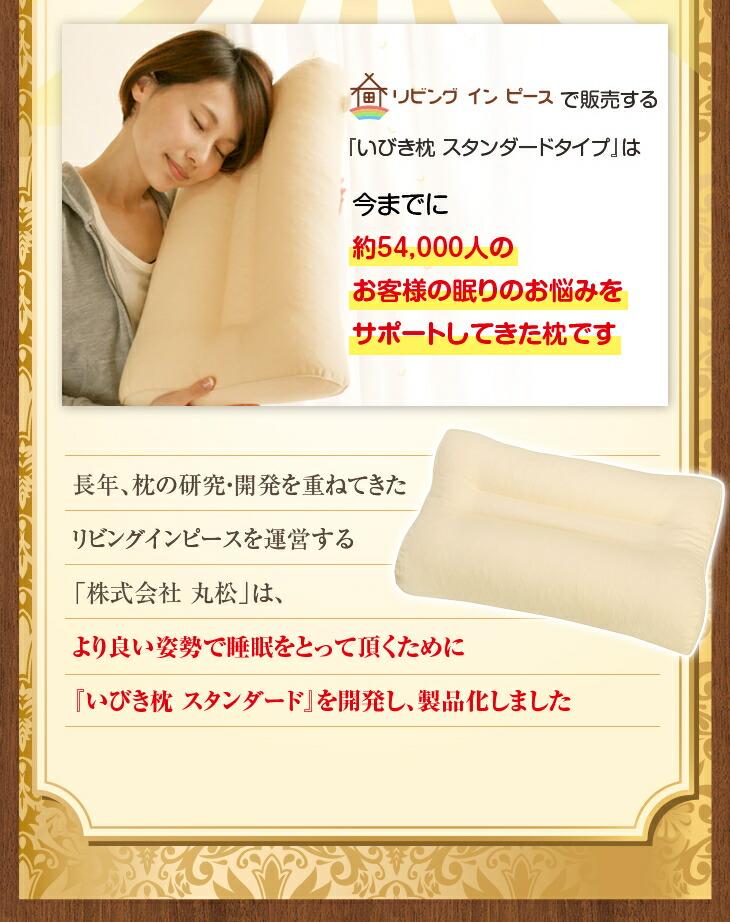 「いびき枕 スタンダードタイプ」は今までに約54,000人のお客様の眠りのお悩みをサポートしてきた枕です