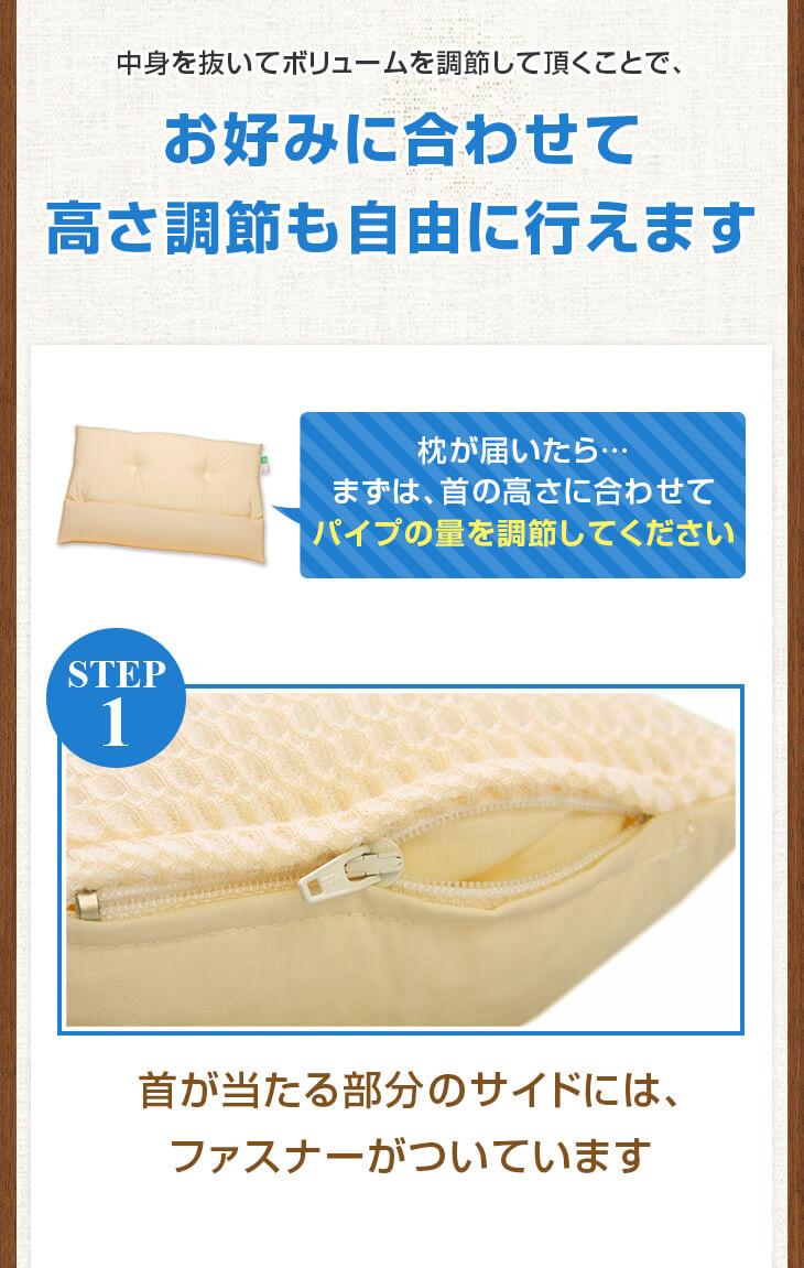 ストレートネック対応 ネックフィット枕の人気の秘密! お好みに合わせて自由に高さを調節できます パイプの量を調節してください