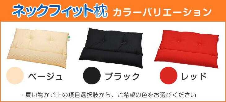 ネックフィット枕 カラーバリエーション ベージュ ブラック レッド