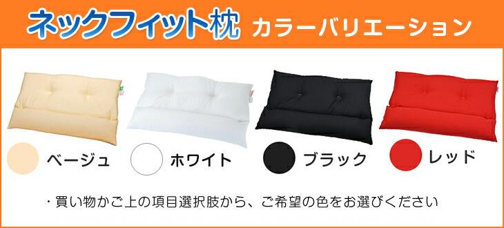 ネックフィット枕 カラーバリエーション ベージュ ホワイト ブラック レッド