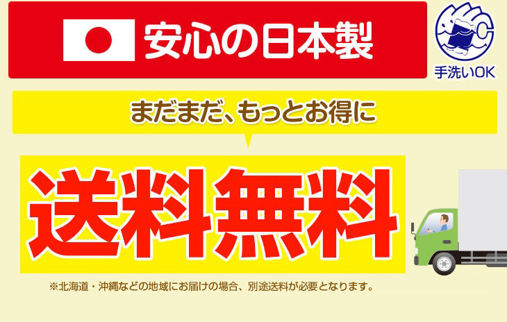 日本製 手洗いOK 送料無料