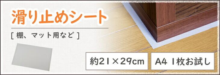 滑り止めシート約21×29cm A4 1枚お試し