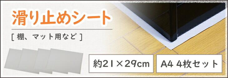 滑り止めシート約21×29cm A4 4枚セット