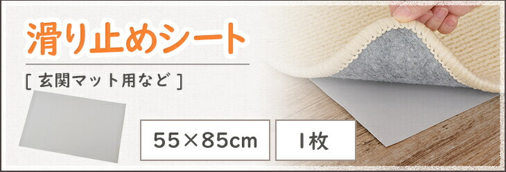 滑り止めシート55×85cm 1枚