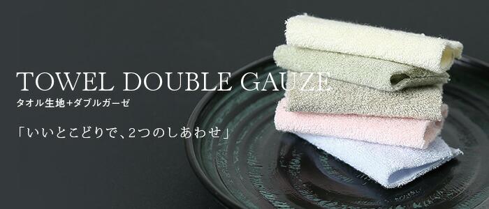 TOWEL DOUBLE GAUZEタオル生地+ダブルガーゼ「いいとこどりで、2つのしあわせ」
