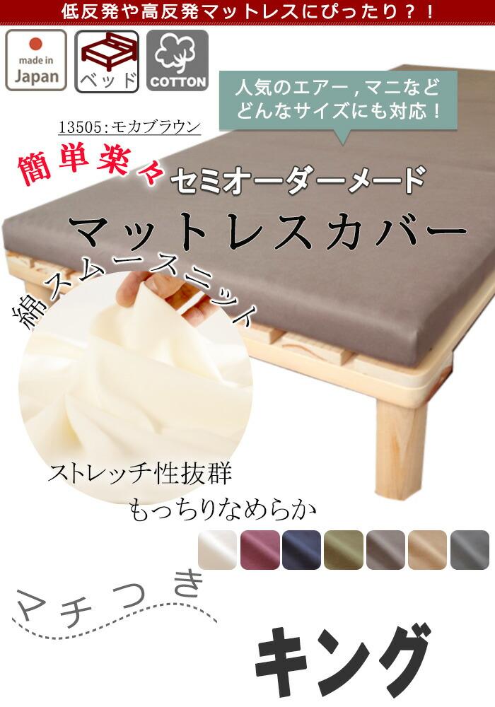 マチ付き マットレスシーツ キング 綿100% 日本製  三つ折り 敷き布団へ 無地 エジプト綿 サテン 光沢 綿100