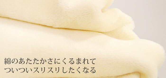 綿のあたたかさに包まれて ついついスリスリしたくなる