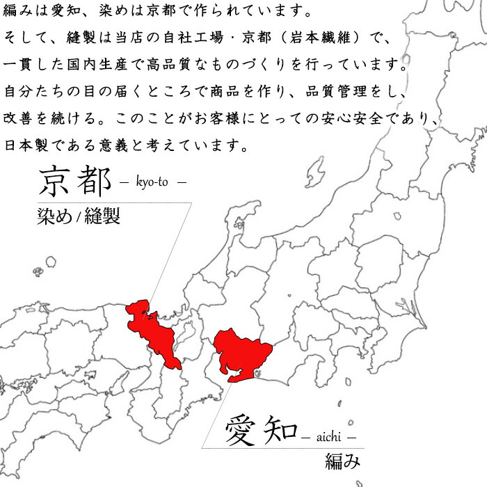 05. 編み・染め・縫製まで一貫した国内生産   安心安全の日本製
