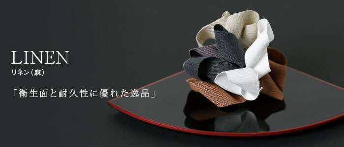 LINENリネン(麻)「衛生面と耐久性に優れた逸品」