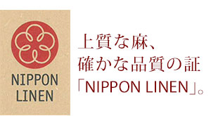 上質な麻、確かな品質の証「NIPPON LINEN。」