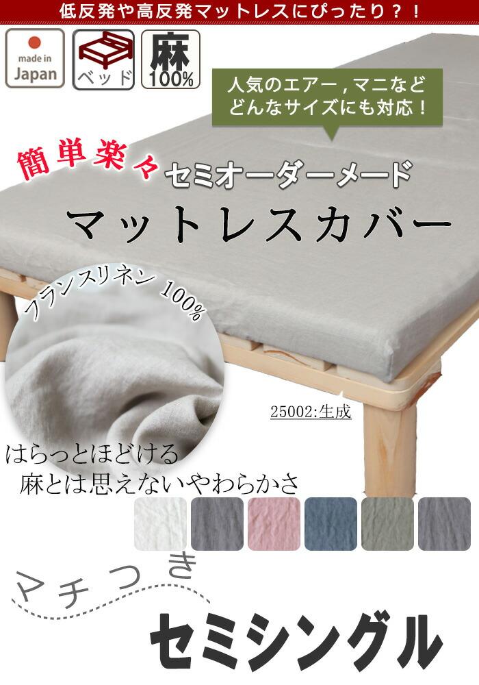 マチ付き マットレスシーツ セミシングル 綿100% 日本製  三つ折り 敷き布団へ 無地 リネン100 フランスリネン 麻100